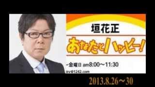 2013年8月26日~30日ニッポン放送あなたとハッピーにてON AIR.