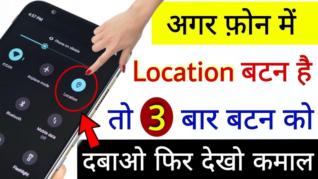 अगर फ़ोन में Location बटन है तो 3 बार बटन को दबाओ फिर देखो कमाल || Hindi Tutorials