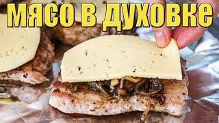 Мясо в духовке с луком и сыром.СВИНИНА В ДУХОВКЕ.