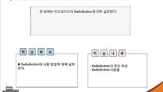 Android(안드로이드) Tutorials- 제14강 RadioButton