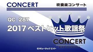 《吹奏楽コンサート》2017ベストヒット歌謡祭(M8ウィンドオーケストラ)