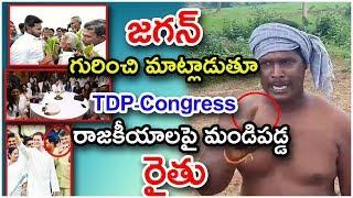 చేసేదంతా చంద్రబాబే...తోసేది మాత్రం జగన్ మీదకి || Farmer Comments on TDP and Congress Politics ||