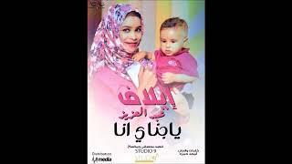 ايلاف عبد العزيز - يا جناي انا   New 2018   اغاني سودانية 2018