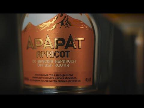 Коньяк «Ararat Apricot» Арарат Априкот (Ереванский Коньячный Завод) (18+)