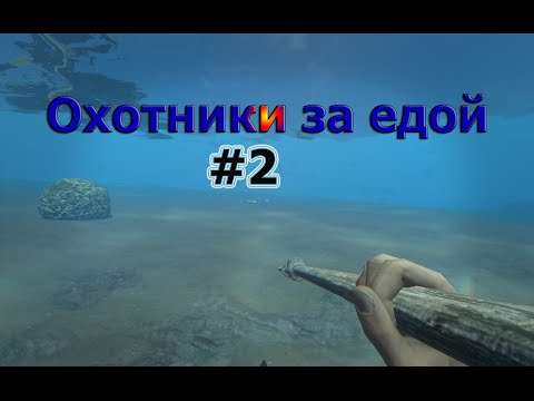 STRANDED DEEP - ОХОТНИК ЗА ЕДОЙ #2