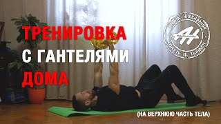 Тренировка с гантелями дома (на верхнюю часть тела)