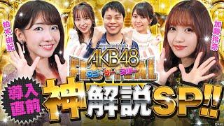 〈ぱちんこ AKB48 ワン・ツー・スリー!! フェスティバル〉導入直前!!<神>解説SP!!」公開!!