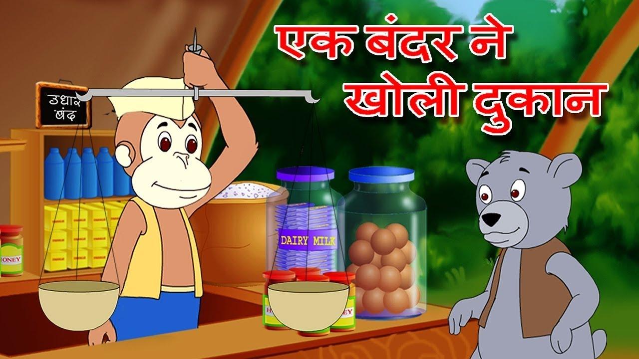 Ek Bandar Ne Kholi Dukan   Hindi Rhyme By Jingle Toons