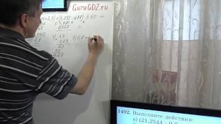Задача номер 1492 (1465) по Математике 5 класс Виленкин