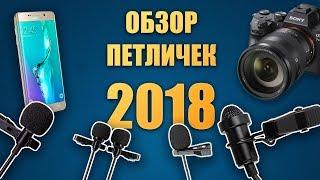 Петличный микрофон для смартфона и камеры. Обзор популярных моделей 2018 года.