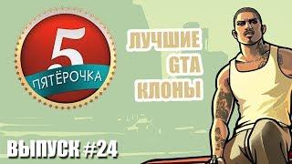Пятерочка - Лучшие GTA-клоны