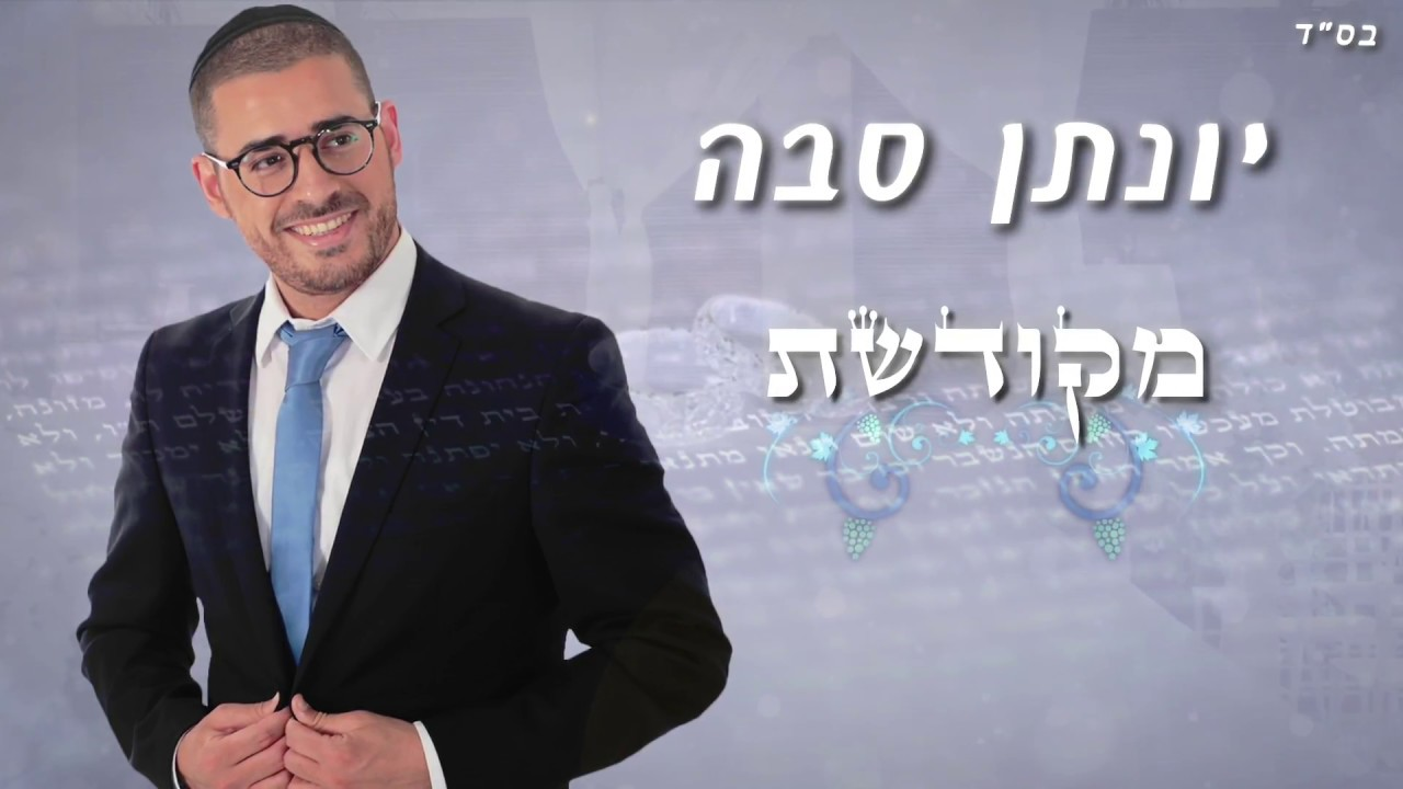 יונתן סבה מקודשת [כניסה לחופה]   Jonathan [Yonatan] Sava Mekudeshet
