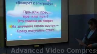 Фрагмент урока по русскому языку в 6 классе №3