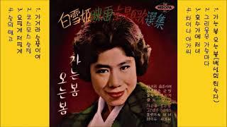 백설희 영화 주제가집 '60