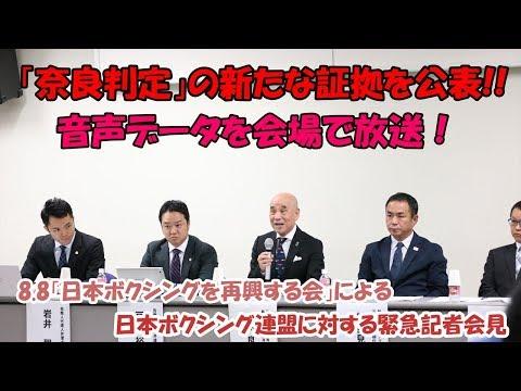 審判不正問題「奈良判定」の新たな証拠を公表!! 山根会長と内海理事の2つの音声データを会場で放送!「接戦した場合、やっぱり奈良やな」~「日本ボクシングを再興する会」による緊急記者会見 2018.8.8