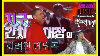 [크리스브라운1편] 역사상 힙합에 가장 근접한 사나이 / Chris Brown - Run It! Grammy Awards Perfomance / 분석편 (Analysis)