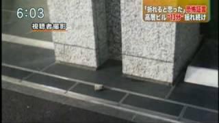 東日本大震災 都内高層ビル大揺れ thumbnail