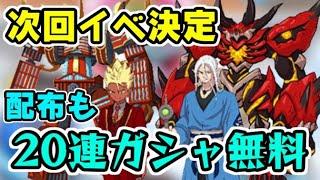 最新 ぷにぷに 妖怪 イベント ウォッチ
