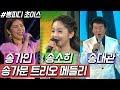 뽕PD 송가문 트리오 메들리 송가인 송소희 송대관 mp3