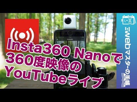 Insta360 Nanoで 360度映像をYouTubeライブで配信してみた