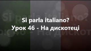 Італійська мова: Урок 46 - На дискотеці