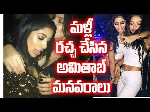 Amitabh Bachchan''s granddaughter Navya Naveli Nanda''s latest birthday party pics go viral | 2016