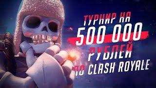 ТУРНИР НА 500 000 РУБЛЕЙ В CLASH ROYALE