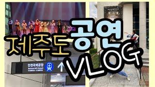 제주도공연VLOG(연습&상황)