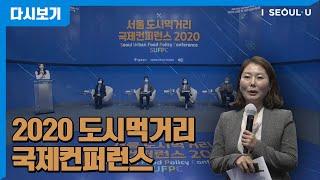 서울 도시먹거리 국제 컨퍼런스