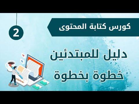 التسويق بالمحتوى | Content marketing | فيديو ٢|  مبادرة تثقيف٢