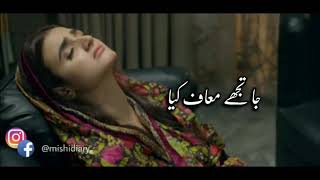 Do bol - ost - whatsapp status - Lyrics - singer - Aima baig$Nabeel shaukat - ja Tuje maaf kia.mp4