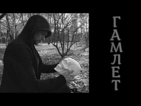 Смотреть видео Гамлет/ Лиходеев/ Читает Щербаков-Саратовский