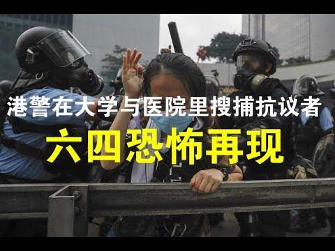 视频:大陆公安冒充香港警察、港警在大学与医院里搜捕抗议者、六四恐怖再现(6/13)