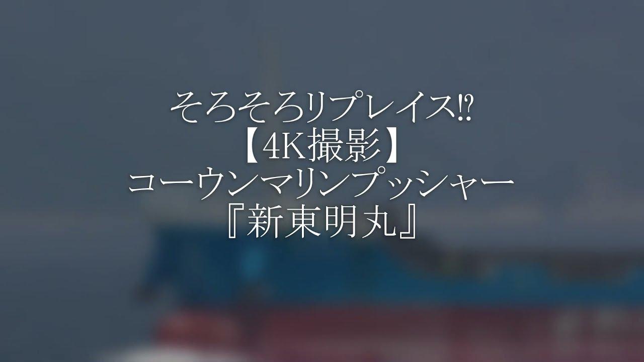 そろそろリプレイス⁉【4K撮影】コーウンマリンプッシャー『新東明丸』