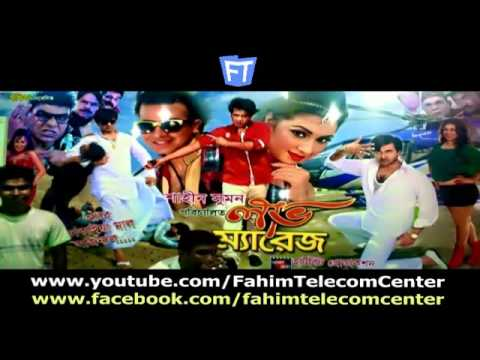 Love Marriage 2015 Bangla Movie Title Song Audio By Shakib Khan & Apu Biswas S