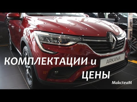 Renault ARKANA - обо ВСЕх комплектациях: Life, Drive, Style и Edition One в августе 2019.
