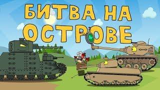 Битва на острове Мультики про танки
