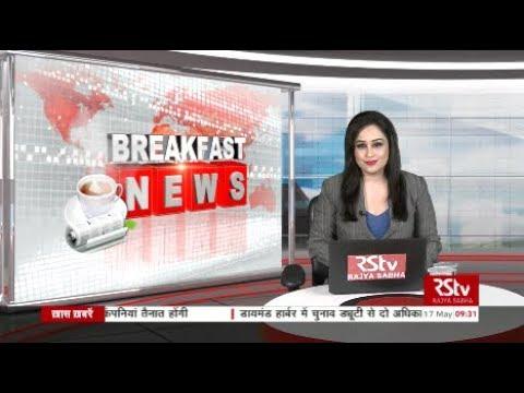 English News Bulletin – May 17, 2019 (9:30 am)