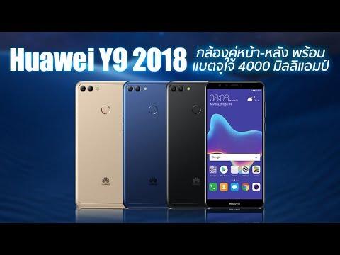 มาแล้วสเปค Huawei Y9 2018 กับกล้องคู่หน้า-หลัง พร้อมแบต 4000 mAh   Droidsans - วันที่ 13 Mar 2018