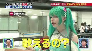 日本に初音ミクのコンサートを見に来たロシア人女性による初音ミクのコ...
