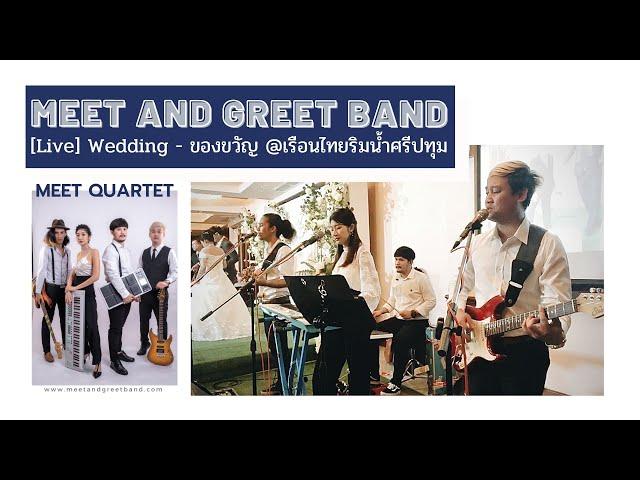 [Live] Meet Quartet - ของขวัญ @เรือนไทยริมน้ำศรีปทุม | Meet and Greetวงดนตรีงานแต่ง วงดนตรีงานเลี้ยง
