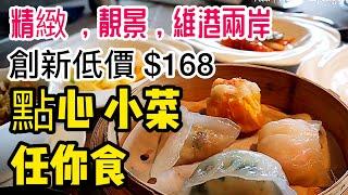 【香港美食】㸃心放題, 小菜放題 CP值超高 尖沙咀 南海一號 小菜 點心任食| 吃喝玩樂