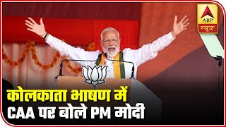 PM Modi Explains Changes Made In CAA During Kolkata Speech | ABP News