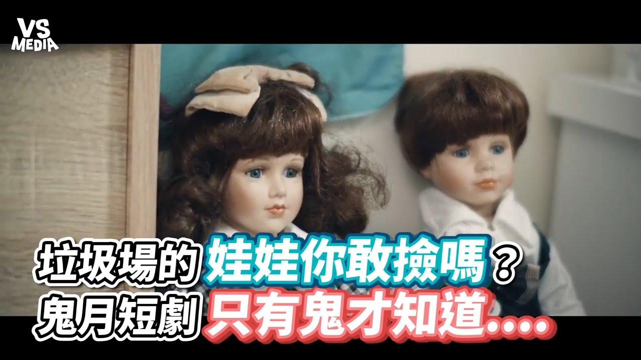 垃圾場的娃娃你敢撿嗎?鬼月短劇只有鬼才知道....《VS MEDIA》