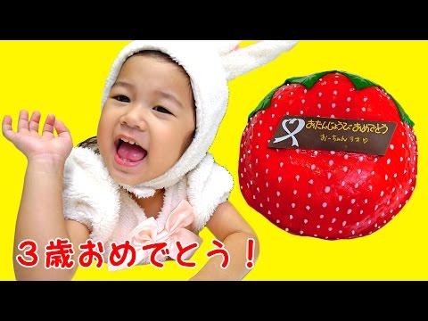 祝3歳♪おーちゃんの誕生日♡大好きないちごのケーキ☆himawariCH