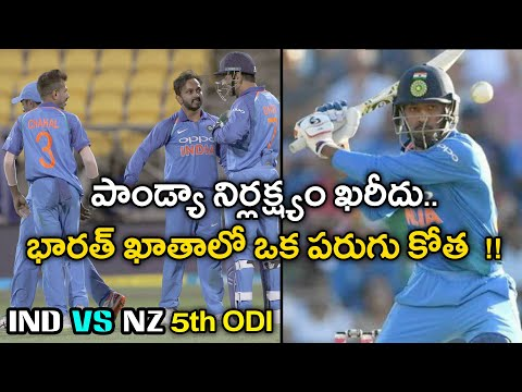 India Vs New Zealand: Pandya's Mistake Leads To Cut Off 1 Run From Team India's Score Board