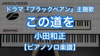 この道を/小田和正-TBS系日曜劇場『ブラックペアン』主題歌