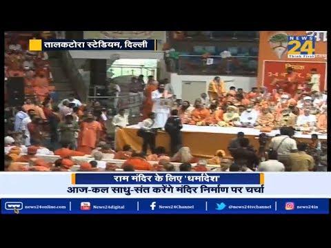 Delhi के Talkatora Stadium में राम मदिर पर साधु संतों की बैठक