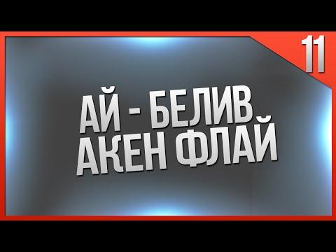 АБЕЛИ ВАКЕН ФЛАЙ ПЕСНЯ СКАЧАТЬ БЕСПЛАТНО