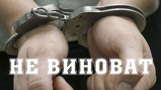 Фильм в стиле 90 х НЕ ВИНОВАТ Шикарная криминальная драма, русский боевик